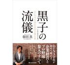 DeNA会長による「企業経営とプロ野球参入」の舞台裏 - 『黒子の流儀』発売