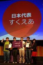 学生が世界に向けて飛び立つマイクロソフトのImagine Cup、日本代表は