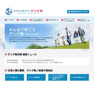 デング熱などの感染症について学べるwebサイトがオープン