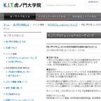 1科目から受講できる講義内容を紹介 - K.I.T.虎ノ門大学院 特別セミナー