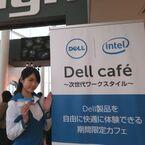 「Dell Café」、3日間限定で霞が関にオープン - デル&インテルの最新テクノロジーで次世代ワークスタイルを体感