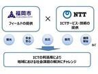 福岡市とNTT、ICTの利活用など地域共働事業に関する包括連携協定