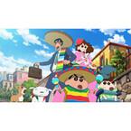 野原家がメキシコにお引越し! - 『映画クレヨンしんちゃん』2015年新作公開