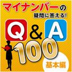 マイナンバーの疑問に答える! Q&A 100 (1) 基本編