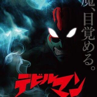 永井豪『デビルマン』新作アニメ公開へ、制作は『ガルパン』などのアクタス