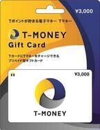 TカードにTマネーをチャージできる!プリペイド型ギフトカード