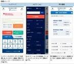 住信SBIネット銀行、残高照会・振込などが利用できるスマホサイトを公開