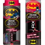 ジブンの中のヒーローを呼び覚ませ! - 期間限定のバットマン×AXE製品登場
