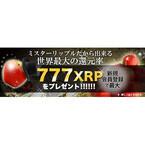 仮想通貨取引所「ミスターリップル」、取引手数料を一律108円に引き下げ