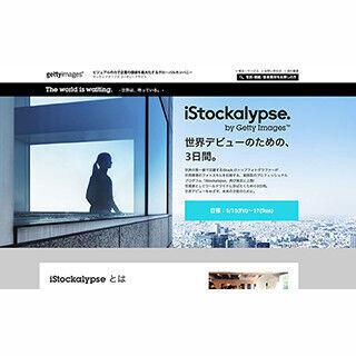 東京都・渋谷で世界で活躍したい写真家のための実践型集中プログラム開催