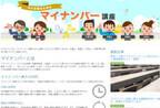 スマイルワークス、中小企業向けマイナンバー対策サイトをオープン