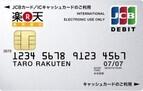 楽天銀行、JCBと提携し楽天銀行デビットカード(JCB)の発行を開始