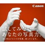 キヤノン、第49回フォトコンテストを開催 - アマチュア写真家が対象