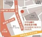 りそな銀行、東京都渋谷区に年中無休店舗を開設--会社帰りや休日利用に便利