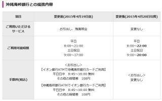 イオン銀行、沖縄海邦銀行とATM提携時間延長