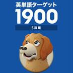 旺文社「英単語ターゲット1900」のWindowsストアアプリ