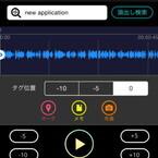 カシオ、キーワード入力で頭出ししてくれるボイスレコーダーアプリに英語版