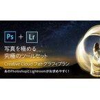 月額980円のAdobe CCフォトグラフィプランに新しいLightroom