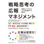 電通PR、広報力の磨き方を解説した書籍「戦略思考の広報マネジメント」出版