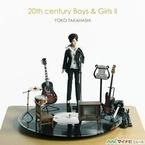 高橋洋子が蘇らせる20世紀の名曲たち - カヴァーアルバム第二弾「20th century Boys & Girls II」