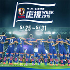 キリン、「サッカー日本代表応援WEEK2015」を展開 - その意図とは?