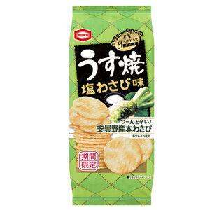 """亀田製菓のうす焼きシリーズから、""""ツーンと辛い""""大人の塩わさび味が復活"""