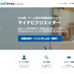 転職支援サービス「マイナビクリエイター」リニューアル-Web・ゲームに特化