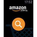 Apple WatchからAmazonの商品が購入可能に - アプリがApple Watchに対応