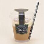 ファミマ、ホイップクリームなどをトッピングした本格的デザート飲料を発売