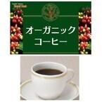 ロイヤルホスト、こだわりの有機栽培コーヒーを全店で提供スタート
