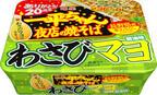 「明星 一平ちゃん夜店の焼そば わさびマヨ 醤油味」を発売 - 明星食品