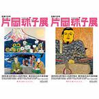 東京都・竹橋で力強い画風で戦後美術史に名を残す日本画家片岡球子の展覧会