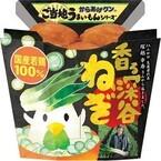 「からあげクン」に埼玉県産深谷ねぎを使った甘酸っぱい新味が登場