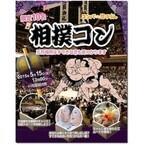 東京都・両国国技館で、「相撲コン」を開催 - 相撲観戦できる婚活イベント