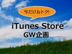 連休はiTunes Storeへ! 期間限定お買い得コンテンツをご紹介