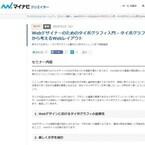 東京都・新宿で「Webデザイナーのためのタイポグラフィ入門」セミナー開催