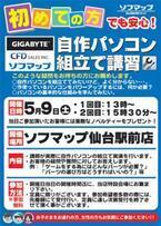 日本ギガバイトとCFD販売、仙台で5月9日に自作PCの組み立て講習を開催