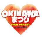 東京都・代々木公園で、沖縄の食と文化が集結する「OKINAWAまつり」開催