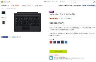 日本マイクロソフト、Surface Pro 3用タイプカバーを黒のみ出荷再開