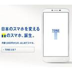 トーンモバイル、月額1,000円で使えるスマホ「TONE」5日発売