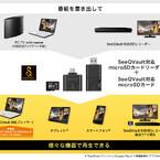 「PC TV with nasne」がSeeQVaultに対応 - microSDで番組持ち出し可能に