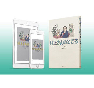 村上春樹の人生相談「村上さんのところ」単行本化 - 電子版も発売