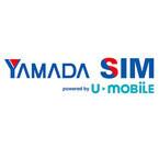 YAMADA SIM、店舗カウンターにて即日受け取り可能に