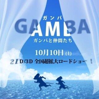 『ガンバの冒険』白組制作の3DCGアニメが10月公開、古沢良太が初のアニメ脚本