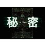生田斗真、『るろ剣』大友監督最新作で岡田将生らと猟奇事件に挑む