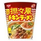 「チキンラーメンビッグカップ ピリッと辛口担々風」を発売 - 日清食品