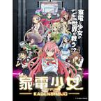 RPG「家電少女」のiOS版リリース - 家電と合体した少女が世界を救う