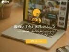 朝日新聞社、動画/生放送のキュレーションサービス「eeny」を開始