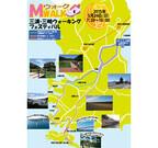 神奈川県・三浦半島で絶景スポットを巡るウオーキングイベント開催