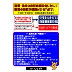 6月1日より、悪質自転車運転手に講習を義務化・5万円以下の罰金が施行に
